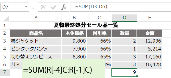 R1C1形式の表示を調べるマクロ3
