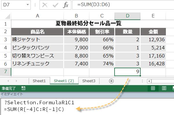 R1C1形式の表示を調べるマクロ4
