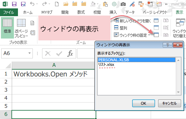 ファイルを非表示で開くマクロ2