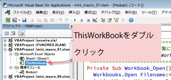 ファイルを非表示で開くマクロ1