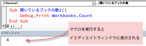 開いているブックの数マクロ2
