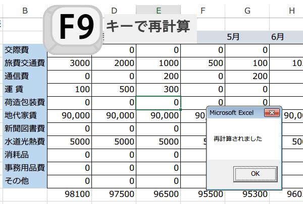 一部のセルやシートを再計算マクロ3