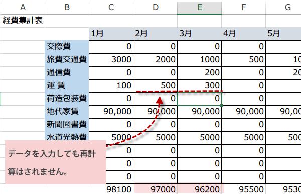 一部のセルやシートを再計算マクロ2