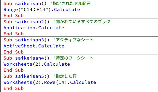 一部のセルやシートを再計算マクロ5