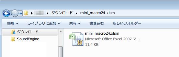 ファイルを解凍