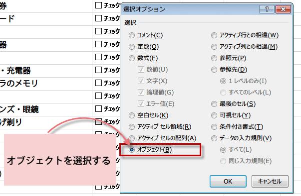 チェックボックスを削除する方法4