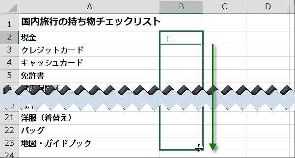 チェックボックスの作り方4