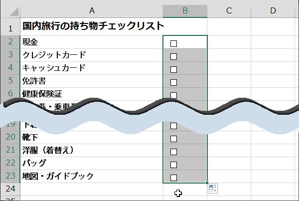チェックボックスの作り方5