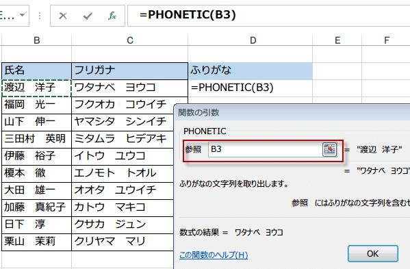 PHONETIC3