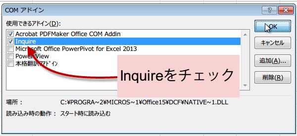 エクセルファイルを比較する方法5