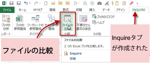 エクセルファイルを比較する方法6