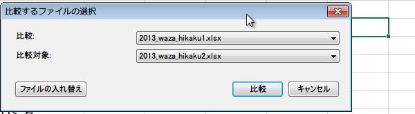 エクセルファイルを比較する方法8