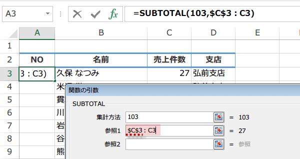 SUBTOTAL関数で連番2