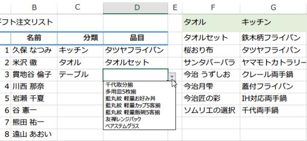 連動するドロップダウンリストを作る方法6