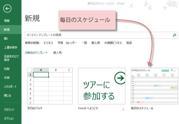Excelで日単位のスケジュール作成方法1