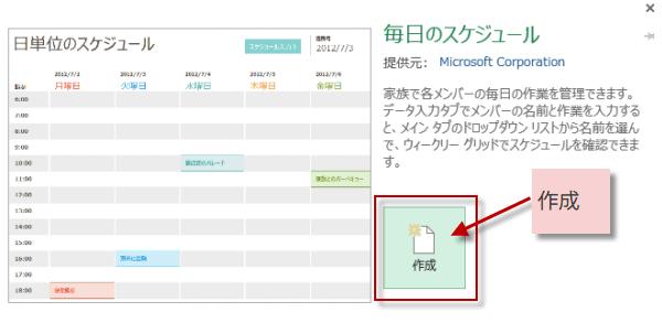 Excelで日単位のスケジュール作成方法2