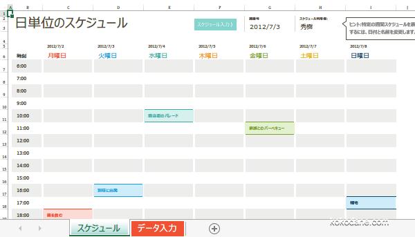 Excelで日単位のスケジュール作成方法3