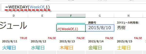 Excelで日単位のスケジュール作成方法8
