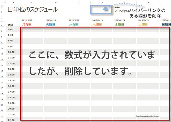 Excelで日単位のスケジュール作成方法11