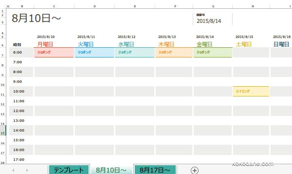 Excelで日単位のスケジュール作成方法12