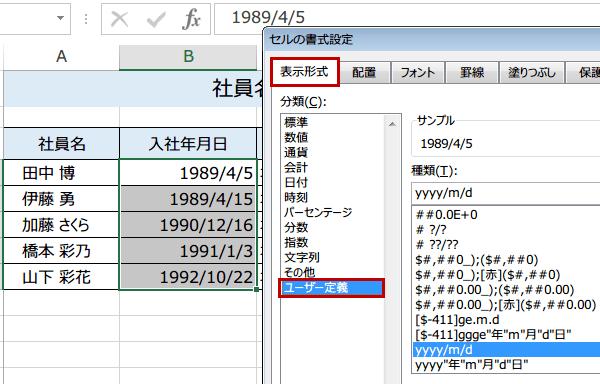 日付の桁を揃える方法2