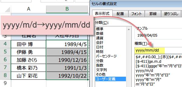 日付の桁を揃える方法3