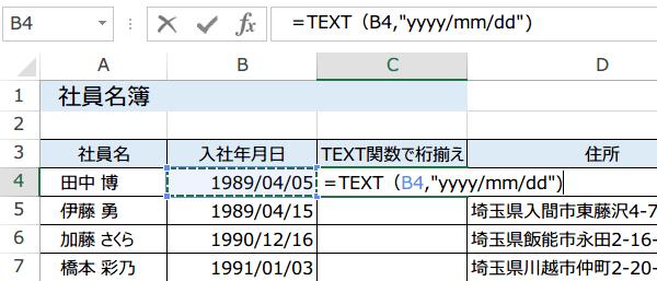 日付の桁を揃える方法5