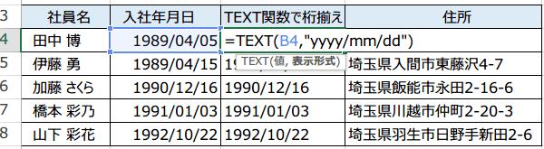 日付の桁を揃える方法6