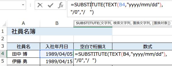 日付の桁を揃える方法7