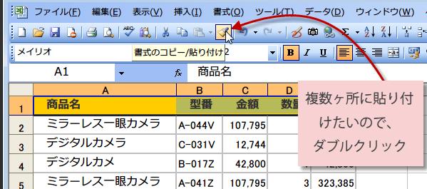 書式だけコピーする方法8