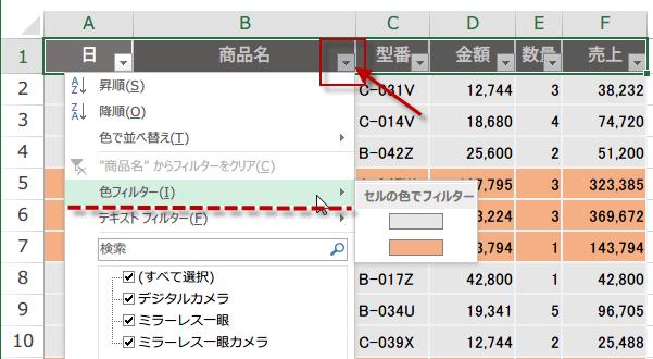 色フィルターで色別集計方法3
