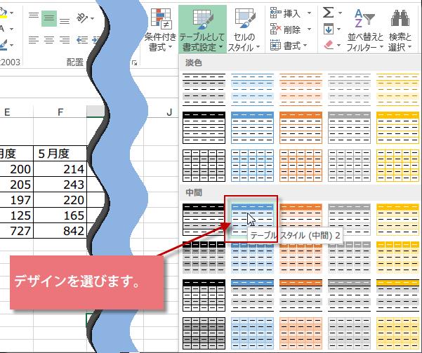 表デザインの早業3