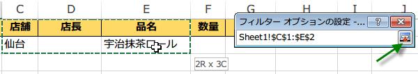 複数の条件をつけて抽出するAND条件4