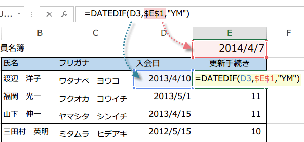 DATEIF関数2