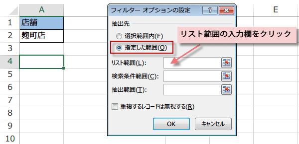 フィルタ-オプションの設定ダイアログ