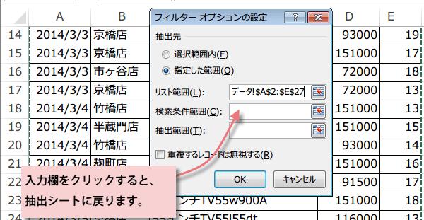 フィルタ-オプションの設定ダイアログリスト範囲
