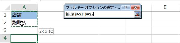フィルタ-オプションの設定ダイアログ検索条件