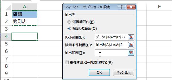 フィルタ-オプションの設定ダイアログ抽出範囲