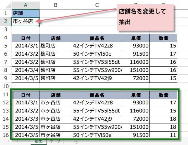 条件を変更して別シートデータ抽出