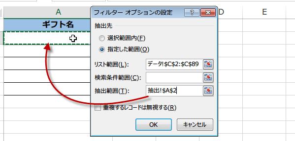 重複データを除外して別シートに抽出6