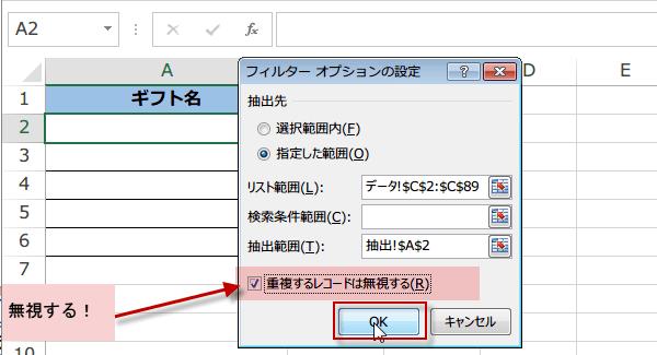 重複データを除外して別シートに抽出7