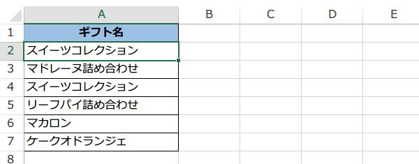 重複データを除外して別シートに抽出8