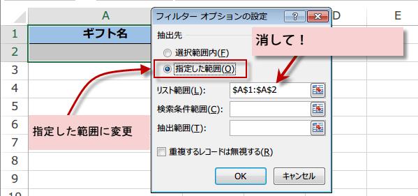 重複データを除外して別シートに抽出4