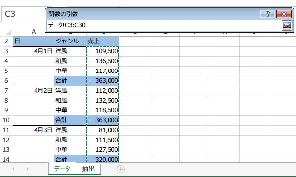 n行ごとに抽出2