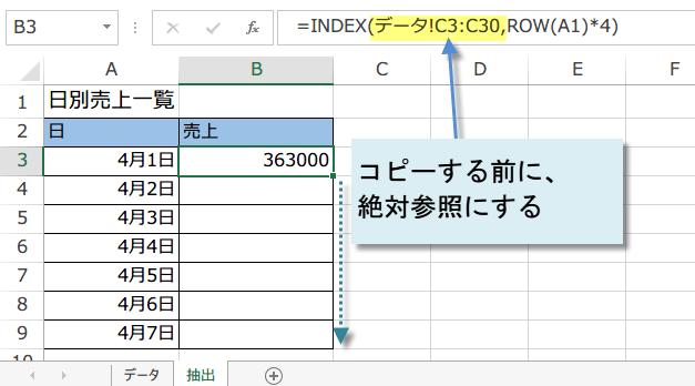 n行ごとに抽出4