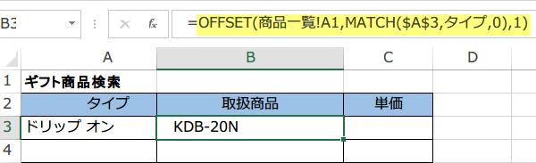 OFFSET関数で商品名を取り出す