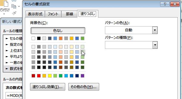 表を1行おきに3色で色分け8