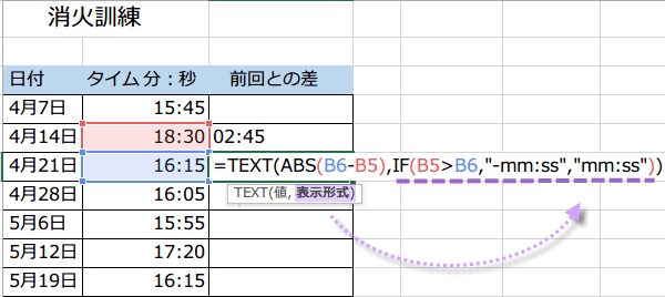 関数で時間の引き算のマイナスを表示3