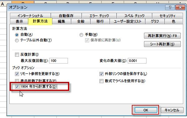 オプションから設定してマイナス時間を表示3