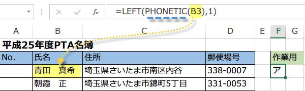 LEFT関数とPHONETIC関数